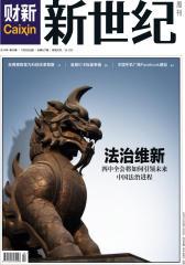 财新周刊 2014年第42期 总第627期(电子杂志)