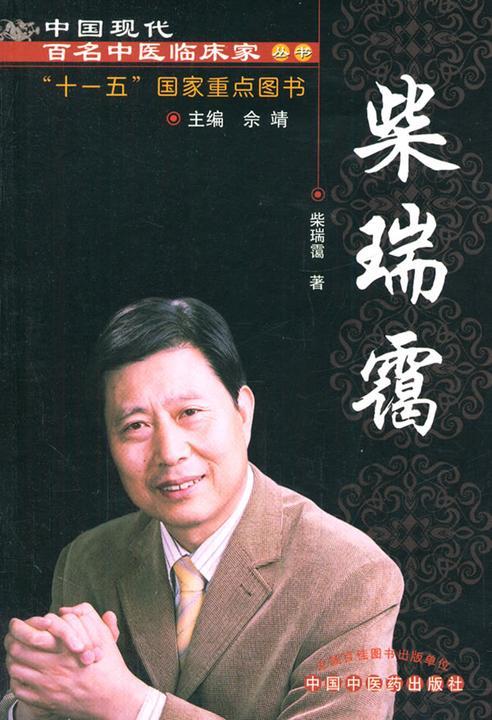 柴瑞霭---现代百年中医临床家(中国现代百名中医临床家丛书)