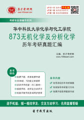 华中科技大学化学与化工学院873无机化学及分析化学历年考研真题汇编