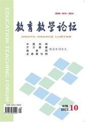 教育教学论坛·中旬 月刊 2011年10期(电子杂志)(仅适用PC阅读)