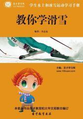 [3D电子书]圣才学习网·学生水上与冰雪运动学习手册:教你学滑雪(仅适用PC阅读)