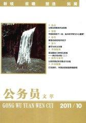 公务员文萃 月刊 2011年10期(电子杂志)(仅适用PC阅读)