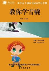 [3D电子书]圣才学习网·学生水上与冰雪运动学习手册:教你学雪橇(仅适用PC阅读)