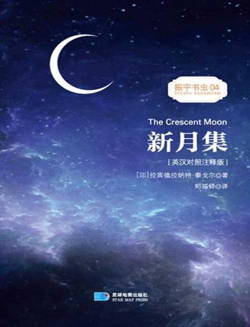 (英汉对照注释版)新月集 The Crescent Moon