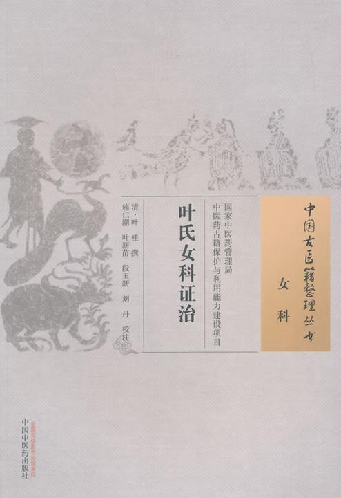 叶氏女科证治(中国古医籍整理丛书)
