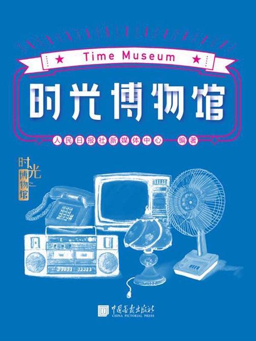 时光博物馆(新中国成立70周年,改革开放40年,人民日报出品。我们把故事装进红色的大篷车,邀你共赴时光之旅!)