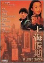 上海假期 国语(影视)