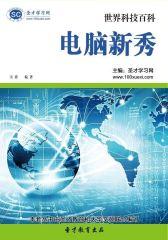 [3D电子书]圣才学习网·世界科技百科:电脑新秀(仅适用PC阅读)
