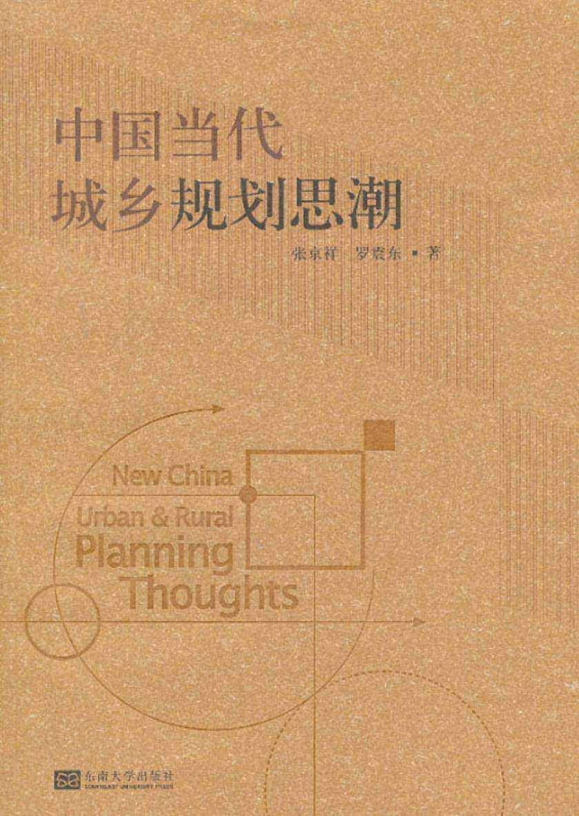中国当代城乡规划思潮