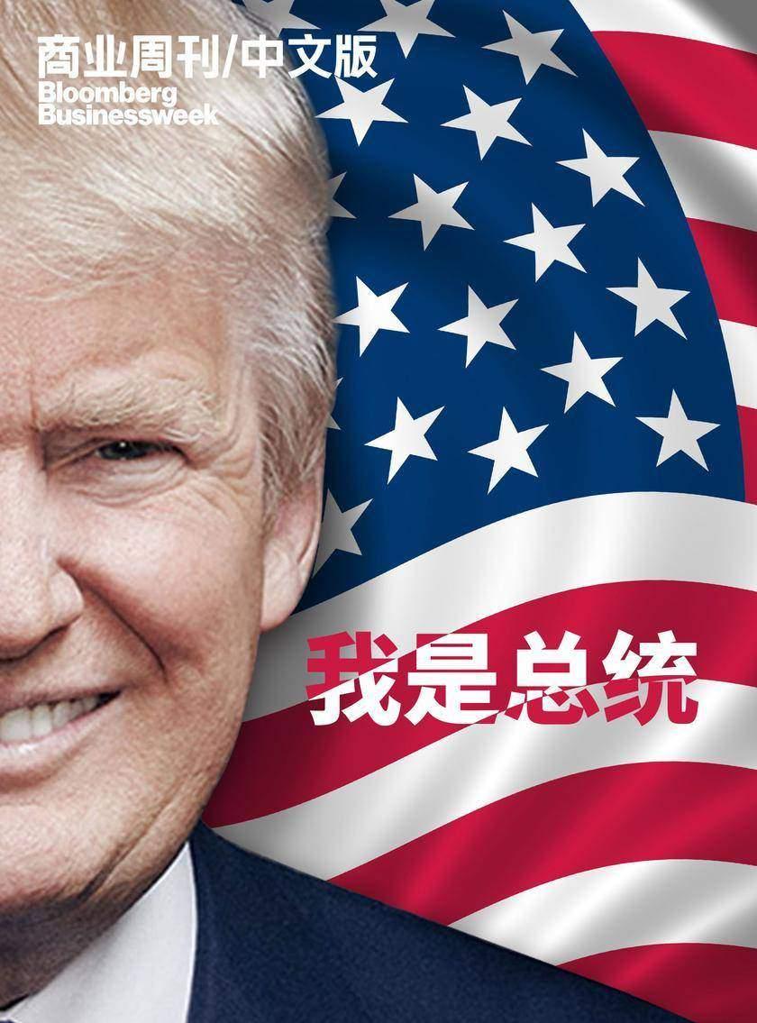 商业周刊中文版:大选专刊:我是总统(电子杂志)