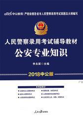 中公2018人民警察录用考试辅导教材:公安专业知识