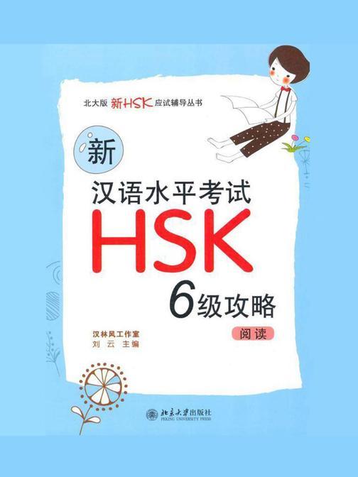 新汉语水平考试HSK(六级)攻略:阅读