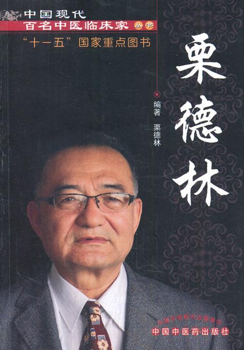 栗德林---现代百名临床家(中国现代百名中医临床家丛书)