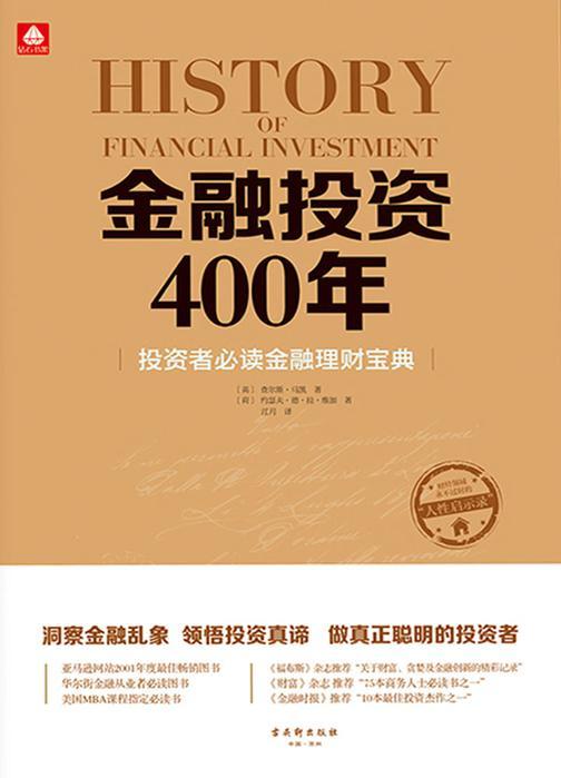 金融投资400年:投资者必读金融理财宝典