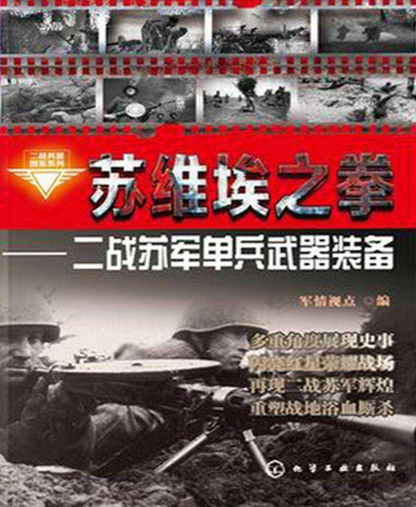 苏维埃之拳:二战苏军单兵武器装备