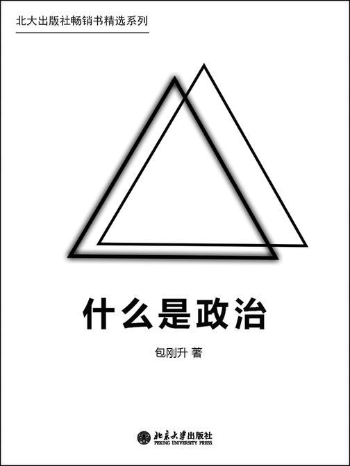 什么是政治(北大出版社畅销书精选系列)