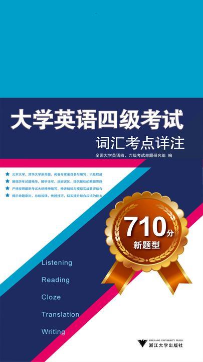 710分(新题型)大学英语四级考试词汇考点详注