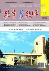 教育与教师 月刊 2011年11期(电子杂志)(仅适用PC阅读)