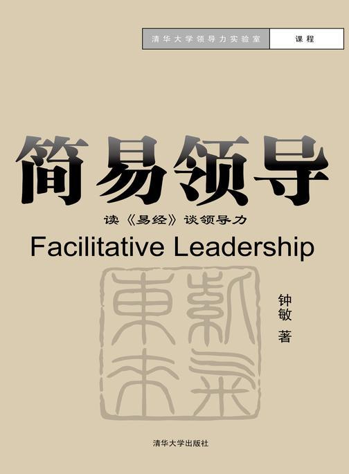 简易领导——读《易经》谈领导力(仅适用PC阅读)