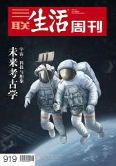 三联生活周刊·未来考古学(2017年1期)(电子杂志)