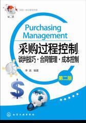 采购过程控制:谈判技巧·合同管理·成本控制(第二版)