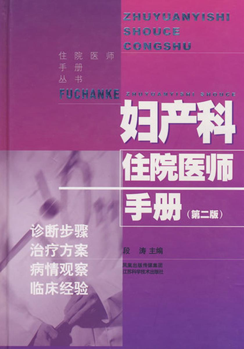 妇产科住院医师手册(第二版)(仅适用PC阅读)