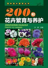 200种花卉繁育与养护