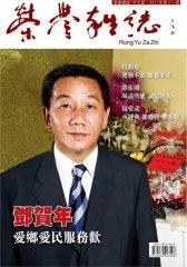 荣誉杂志 月刊 2011年11期(电子杂志)(仅适用PC阅读)