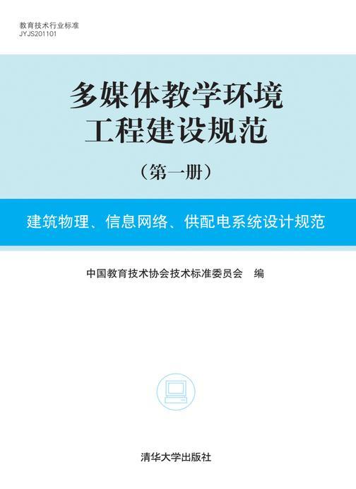 多媒体教学环境工程建设规范(第一册)建筑物理、信息网络、供配电系统设计规范(仅适用PC阅读)
