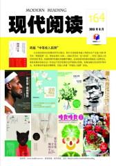 现代阅读 月刊 2013年8月(电子杂志)(仅适用PC阅读)