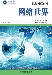 [3D电子书]圣才学习网·世界科技百科:网络世界(仅适用PC阅读)