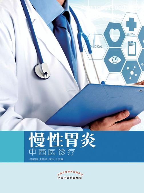 慢性胃炎中西医诊疗