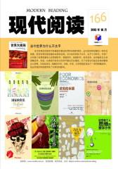 现代阅读 月刊 2013年10月(电子杂志)(仅适用PC阅读)