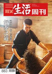 三联生活周刊·好茶之道(2016年17期)(电子杂志)