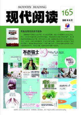 现代阅读 月刊 2013年9月(电子杂志)(仅适用PC阅读)