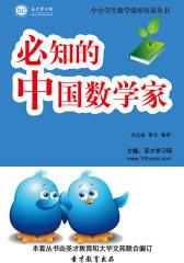 [3D电子书]圣才学习网·中小学生数学爱好培养丛书:必知的中国数学家(仅适用PC阅读)