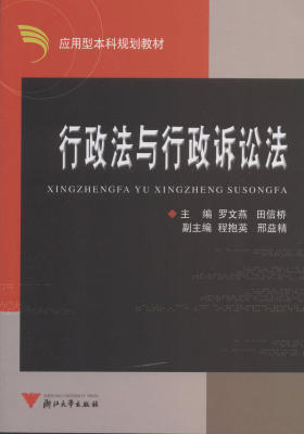 行政法与行政诉讼法(仅适用PC阅读)