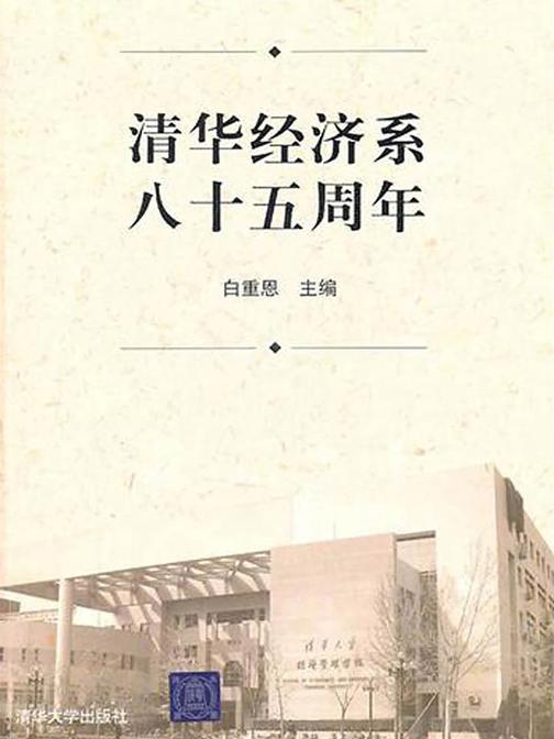 清华经济系八十五周年