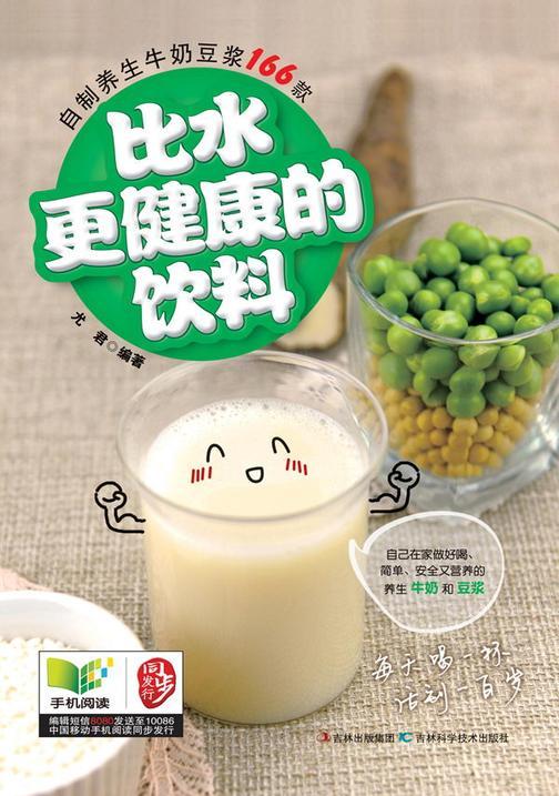 比水更健康的饮料:自制养生牛奶豆浆166款