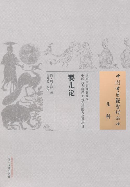 婴儿论(中国古医籍整理丛书)