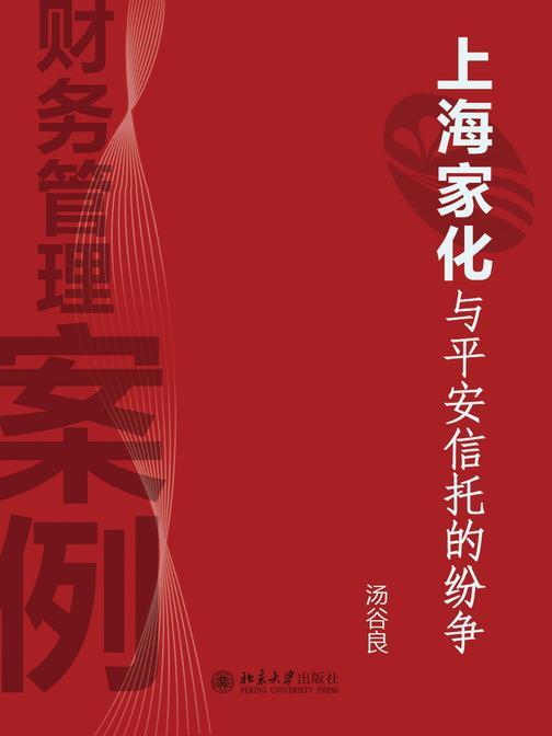 财务管理案例:上海家化与平安信托的纷争