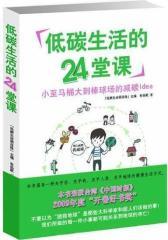 低碳生活的24堂课(试读本)