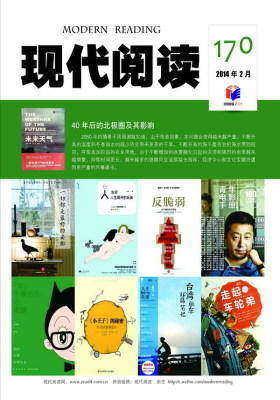 现代阅读 月刊 2014年2月(电子杂志)(仅适用PC阅读)