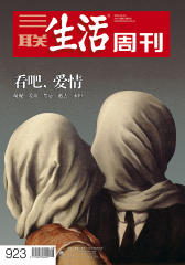 三联生活周刊·看吧,爱情(2017年6-7期)(电子杂志)