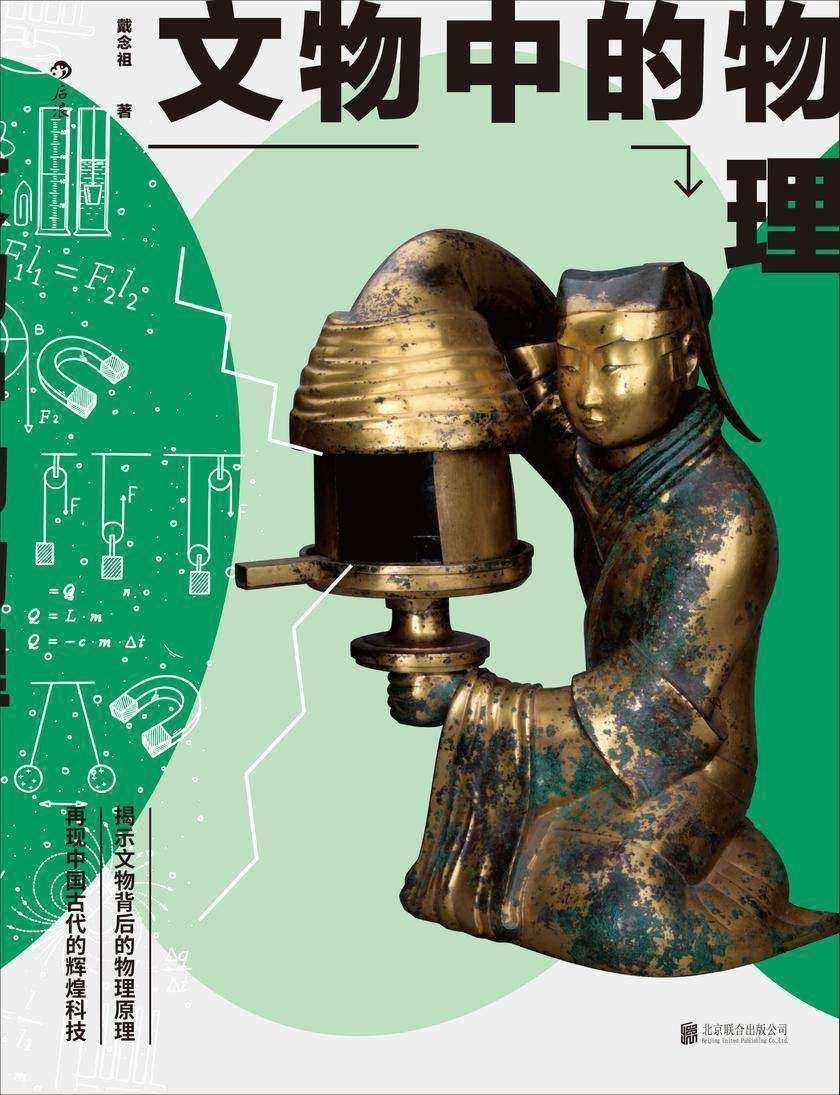 文物中的物理(中科院学者写给大众的文物科普,揭示文物背后的物理原理,再现中国古代的辉煌科技!)