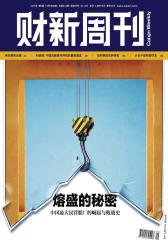 财新周刊 2015年第9期 总第644期(电子杂志)