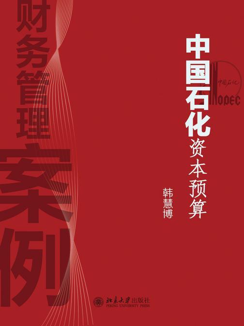 财务管理案例:中国石化资本预算