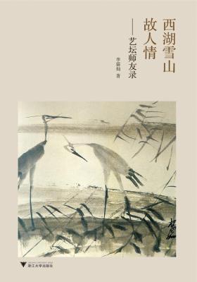 西湖雪山故人情:艺坛师友录(仅适用PC阅读)