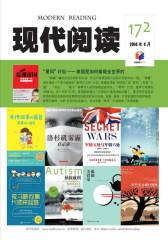 现代阅读 月刊 2014年4月(电子杂志)(仅适用PC阅读)