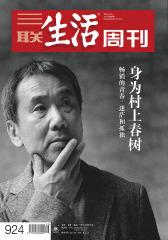 三联生活周刊·身为村上春树(2017年8期)(电子杂志)